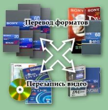 Перевод форматов видео VHS, S-VHS, Video8, Hi8, mini-DV, DV, DVCAM, Betacam SP, перезапись VHS, S-VHS, Video8, Hi8, mini-DV, DV, DVCAM, Betacam SP